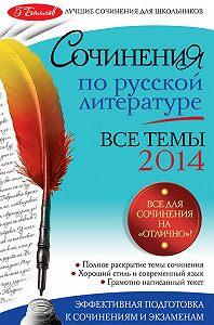 Н. В. Козловская -Сочинения по русской литературе. Все темы 2014 г.
