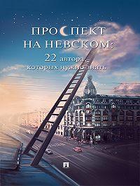 Марина Бойкова-Гальяни -Проспект на Невском: 22 автора, которых нужно знать (сборник рассказов)