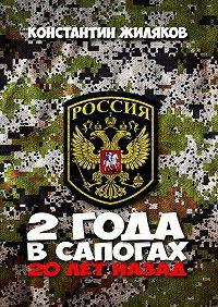 Константин Жиляков -2 года в сапогах. 20 лет назад