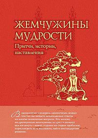 Олег Евтихов -Жемчужины мудрости: притчи, истории, наставления