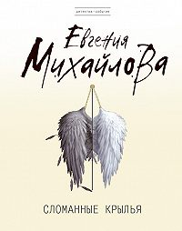 Евгения Михайлова -Сломанные крылья
