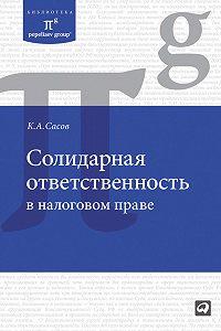 Константин Сасов -Солидарная ответственность в налоговом праве