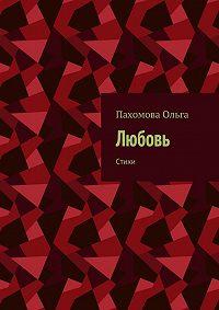 Ольга Пахомова -Любовь. Стихи