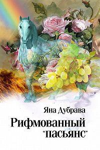 Яна Дубрава -Рифмованный«пасьянс»