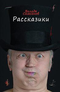 Владимир Самсонов -Рассказики