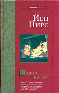 Йен Пирс -Комитет Тициана