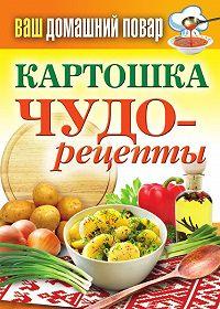 С. П. Кашин -Картошка. Чудо-рецепты