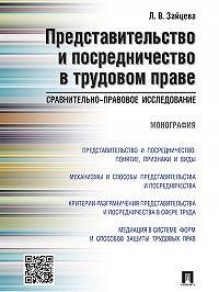 Лариса Зайцева -Представительство и посредничество в трудовом праве: сравнительно-правовое исследование. Монография