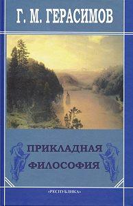 Георгий Михайлович Герасимов -Прикладная философия