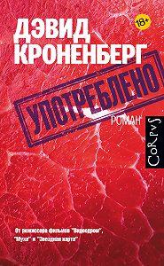 Дэвид Кроненберг -Употреблено