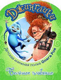Олег Рой - Большое плавание (с цветными иллюстрациями)