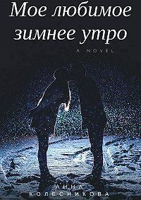 Анна Вячеславовна Колесникова -Мое любимое зимнее утро
