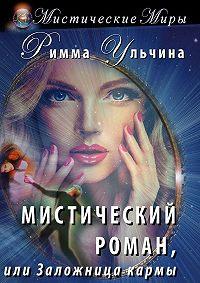 Римма Ульчина -Мистический роман, или Заложница кармы