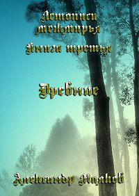Александр Маяков - Летописи межмирья. Книга третья. Древние