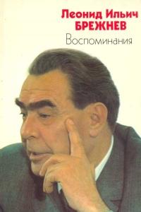 Леонид Брежнев -Чувство Родины