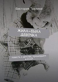 Виктория Трелина -Жила-была девочка