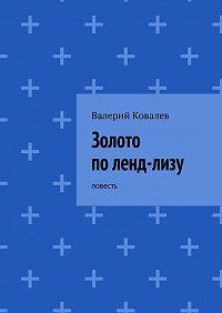 Валерий Ковалев -Золото поленд-лизу