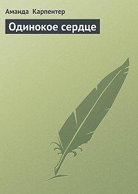 Аманда Карпентер - Одинокое сердце