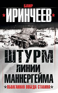 Баир Иринчеев - Штурм Линии Маннергейма. Оболганная победа Сталина