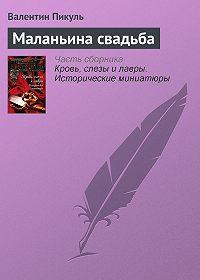 Валентин Пикуль - Маланьина свадьба