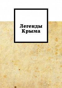 Народное творчество, Петр Котельников - Легенды Крыма