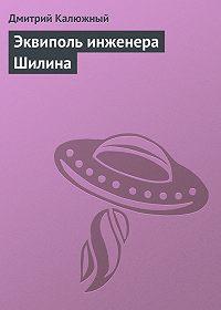 Дмитрий Калюжный -Эквиполь инженера Шилина