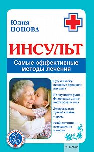 Юлия Попова -Инсульт. Самые эффективные методы лечения