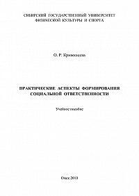 Ольга Кривошеева -Практические аспекты формирования социальной ответственности