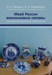 Ирина Репина -Моей России васильковые напевы. Сборник методических материалов