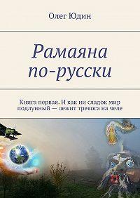 Олег Юдин - Рамаяна по-русски