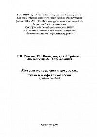 Коллектив Авторов -Методы консервации донорских тканей в офтальмологии