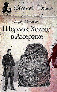 Ларри Миллетт -Шерлок Холмс в Америке