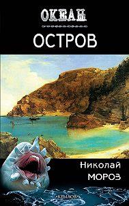Николай Мороз -Остров