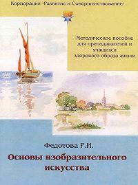 Р. И. Федотова -Основы изобразительного искусства