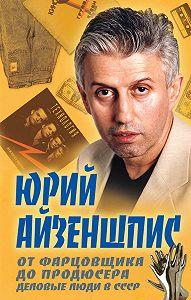 Юрий Айзеншпис -От фарцовщика до продюсера. Деловые люди в СССР