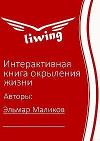 Эльмар Маликов -Интерактивная книга окрыления жизни