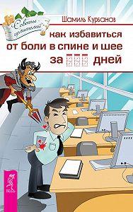 Шамиль Курбанов - Как избавиться от болей в спине и шее за … дней
