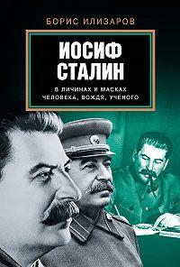 Б. С. Илизаров -Иосиф Сталин в личинах и масках человека, вождя, ученого