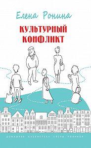 Елена Ронина -Культурный конфликт (сборник)