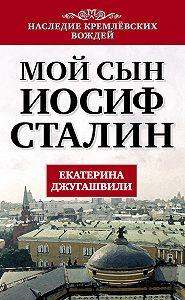 Екатерина Джугашвили -Мой сын – Иосиф Сталин