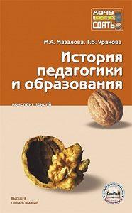 Марина Мазалова -История педагогики и образования
