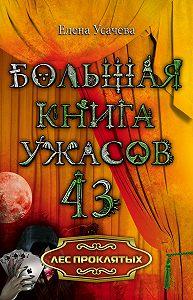 Елена Усачева -Лес проклятых