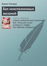 Елена Усачева -Бал неисполненных желаний