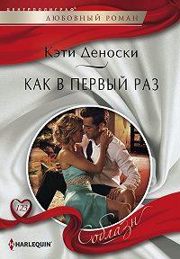 Кэти Деноски - Как в первый раз
