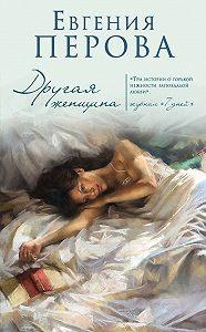 Евгения Георгиевна Перова -Другая женщина
