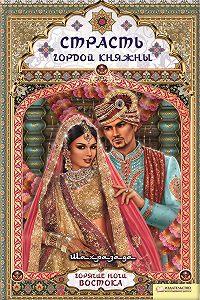 Шахразада -Страсть гордой княжны