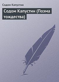 Содом Капустин - Содом Капустин (Поэма тождества)