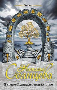 Наталья Солнцева -В храме Солнца деревья золотые
