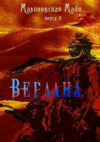Майя Малиновская -Вердана. Книга3