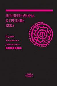 Сборник -Причерноморье в Средние века. Вып. IX